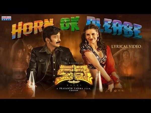 horn pom pom okay please lyrical from kalki movie