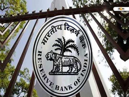 cases of frauds RBI