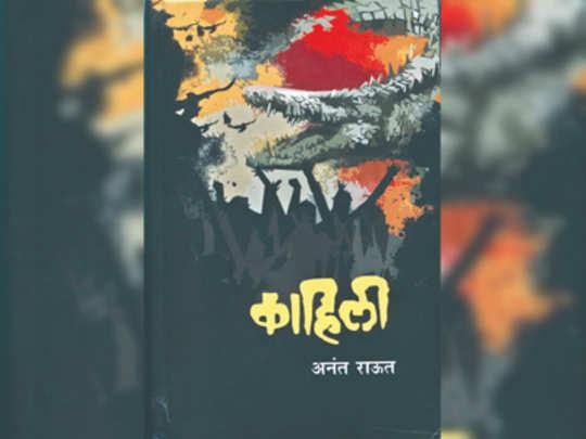 kahili-marathi-novel-mahara