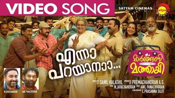 enna parayana official video song hd maarconi mathaai sanil kalathil m jayachandran anil
