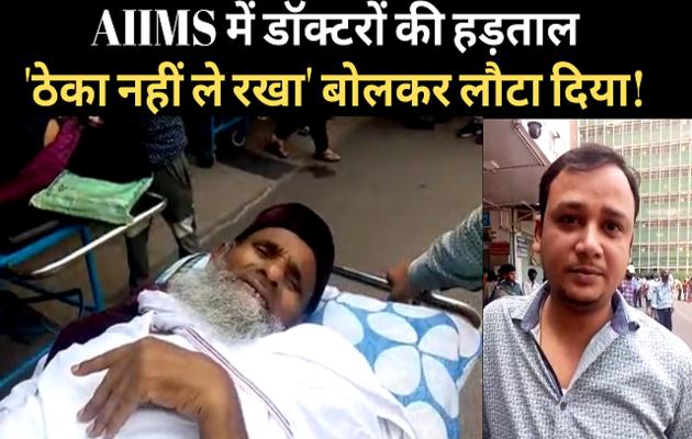 दिल्ली के एम्स में डॉक्टरों की हड़ताल, मरीजों को बुरा हाल