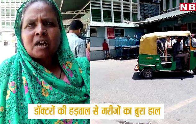 विडियोः दिल्ली के एम्स में डॉक्टरों की हड़ताल मरीजों का बुरा हाल