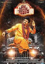vajra kavachadhara govinda telugu movie review and rating