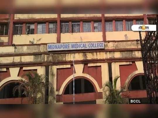 মেদিনীপুর মেডিক্যাল কলেজ।