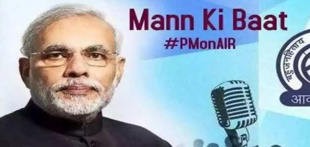 दूसरे कार्यकाल में पहला 'मन की बात' कार्यक्रम करेंगे पीएम नरेंद्र मोदी