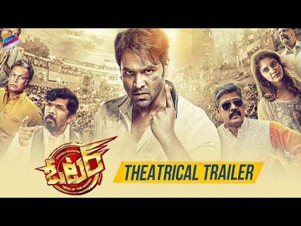 voter theatrical trailer