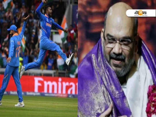 Another strike on Pakistan: Amit Shah wishes Indian Cricket Team for victory over Pakistan in World Cup 2019