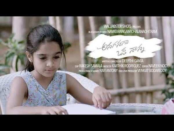 anaganaga oka nanna short film is out