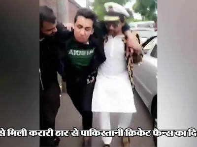 देखें: भारत से मिली करारी हार से पाकिस्तानी क्रिकेट फैन्स का दिल टूटा
