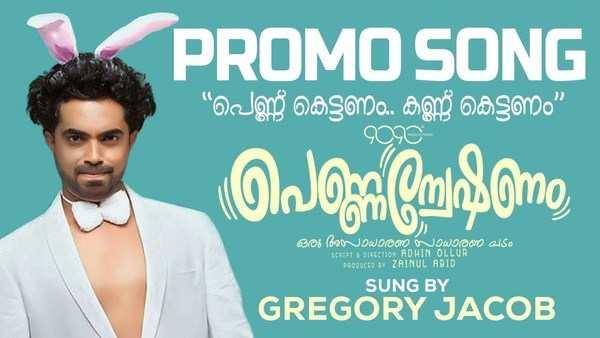 pennanweshanam promo song by gregory jacob