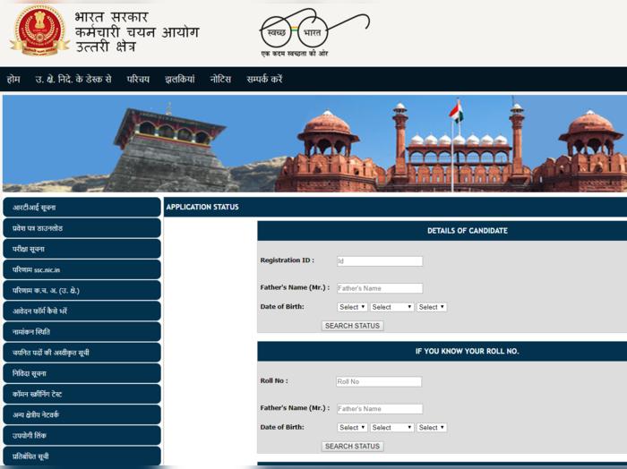 ssc chsl application status