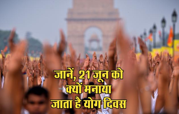 जानें, 21 जून को क्यों मनाया जाता है योग दिवस