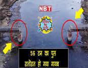 विचित्र किंतु सत्य: 56 टन का पुल कहां हो गया गायब?