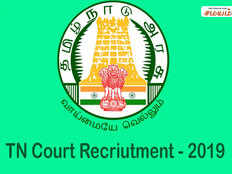 tamilnadu courts various posts to recruitment 2019 free job alert for fresher and experienced candidates