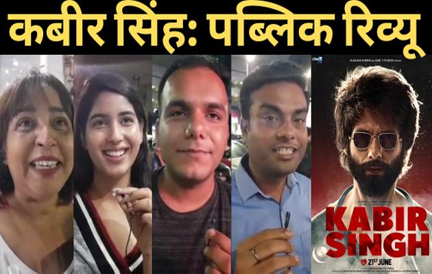 पब्लिक रिव्यू: लोगों को कैसी लगी शाहिद की 'कबीर सिंह'