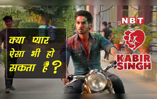 मूवी रिव्यू: कैसी है शाहिद-कियारा की 'कबीर सिंह'