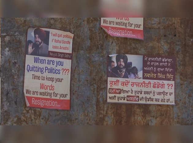 मोहालीः पोस्टर लगाकर सिद्धू से पूछा- राजनीति कब छोड़ रहे हैं?