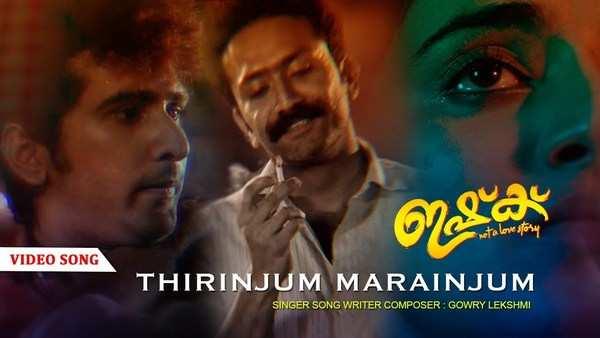 thirinjum marinjum video song from ishq malayalam movie