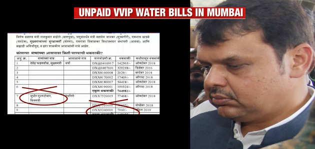 देवेंद्र फडणवीस पर 7 लाख का पानी का बिल बकाया, बीएमसी ने सीएम के बंगले को डिफॉल्टर घोषित किया