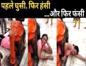 सोशल स्यापा: मुराद के चक्कर में फंसी महिला, विडियो वायरल