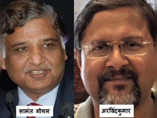 Samant-Kumar-Goel-and-Arvin