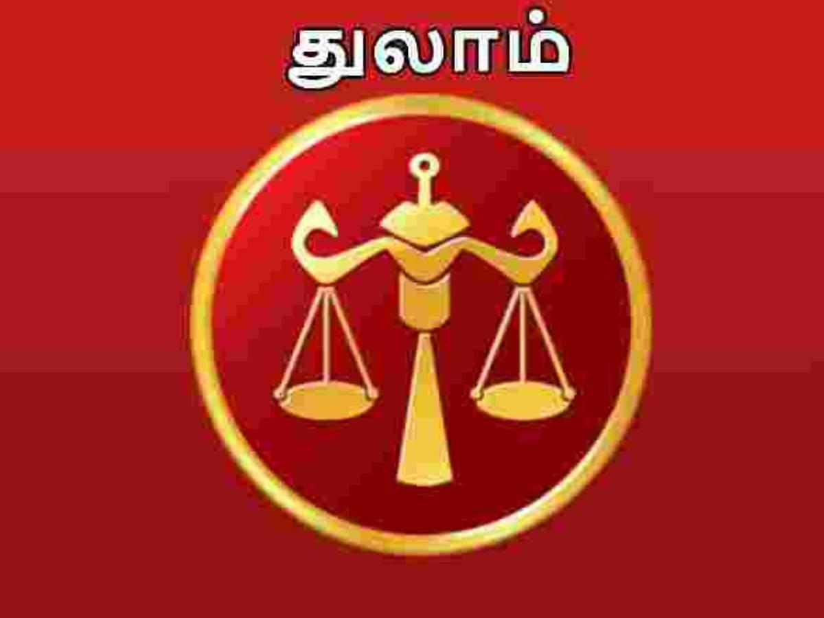 Thulam Rasi Career: Libra Career Horoscope: துலாம் ராசியினரின் தொழில்  மற்றும் செல்வ நிலை எப்படி இருக்கும்? - libra horoscope job career business  and wealth   Samayam Tamil