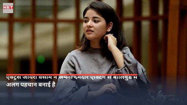 dangal movie fame actress zaira wasim quits acting