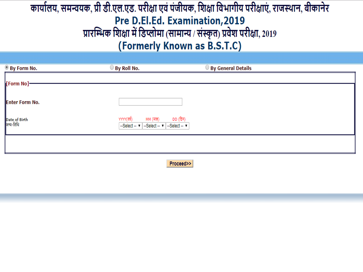Rajasthan BSTC Results 2019 Announced: जारी हुआ