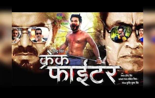 जानें, आखिर कब रिलीज होगी पवन सिंह की भोजपुरी फिल्म 'क्रेक फाईटर'