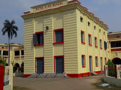 फाइल फोटो: पटना हाई स्कूल