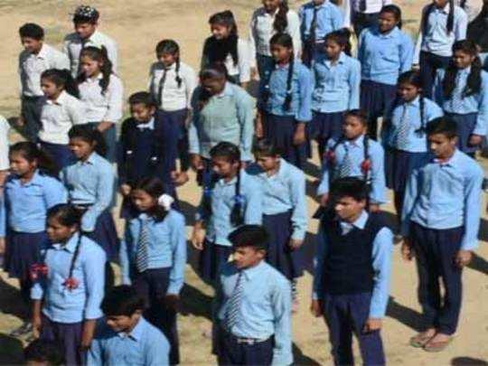 म.टा. ५० वर्षांपुर्वी-शाळांसाठी प्रार्थनापाठ