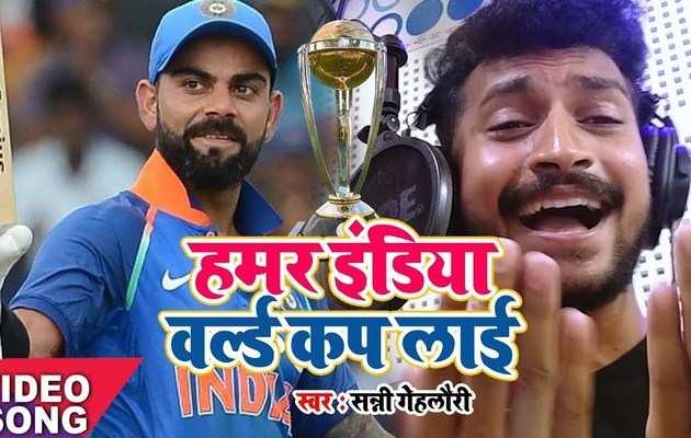 सुनें, World Cup Cricket 2019 का भोजपुरी गाना : 'हमर इंडिया वर्ल्ड कप लाई'