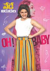 samantha akkineni naga shaurya starrer oh baby telugu movie review and rating