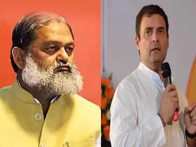 अनिल विज और राहुल गांधी (फाइल फोटो)