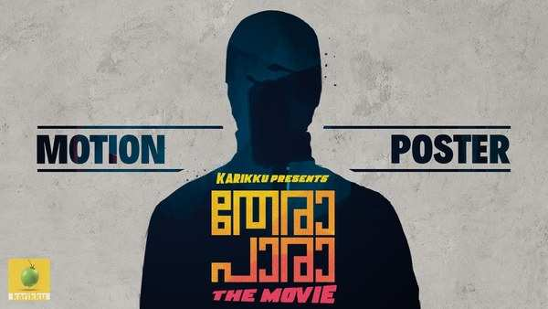 thera para the movie motion poster