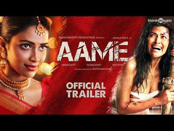 amala paul aame telugu official trailer is out