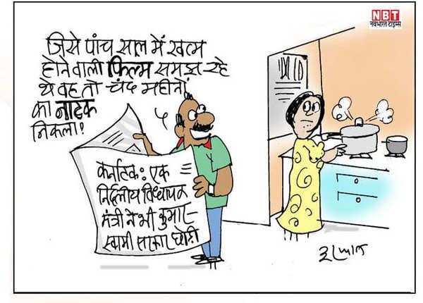 कर्नाटक का नाटक!