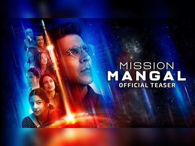 अक्षय कुमार की 'मिशन मंगल' का टीज़र