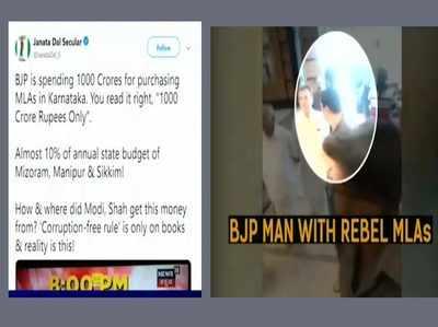 1000 करोड़ खर्च कर विधायक खरीदने की कोशिश कर रही बीजेपी: JD(S)