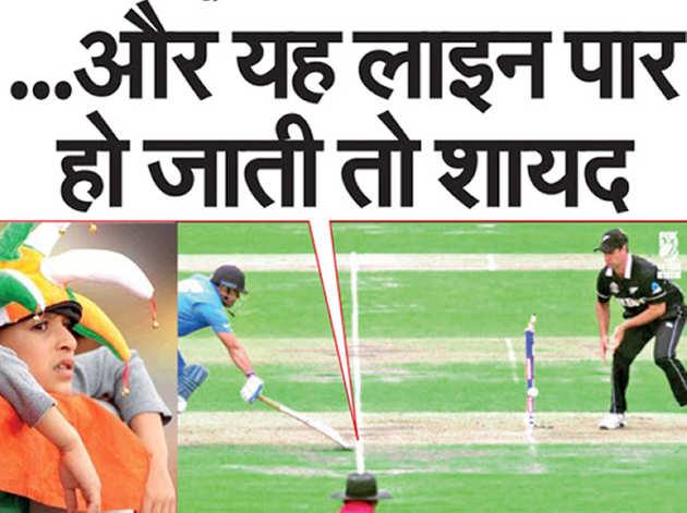 रोमांचक मुकाबले में न्यू जीलैंड से हारा भारत