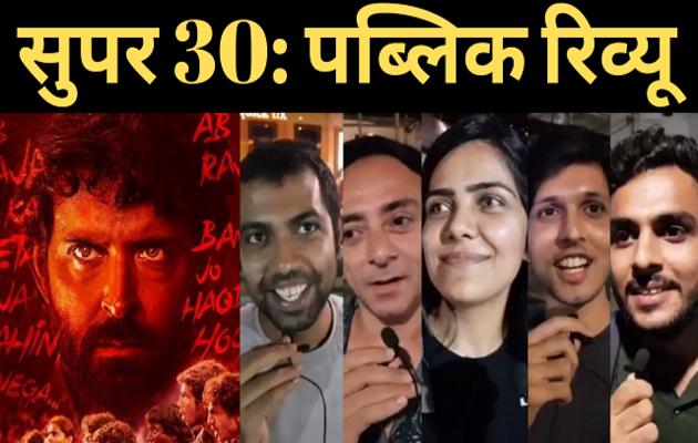 पब्लिक रिव्यू: लोगों को कैसी लगी रितिक की 'सुपर 30'