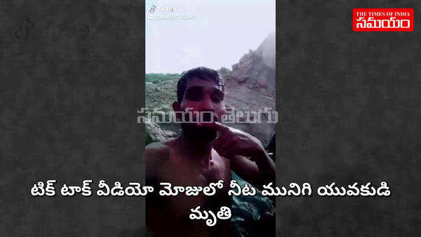 man drowns in hyderabad lake while shooting tik tok video