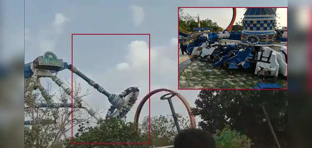अहमदाबाद: कांकरिया एडवेंचर पार्क में पेंडुलम झूला टूटा, 3 की मौत, 15 घायल