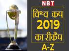 देखिए,  क्रिकेट वर्ल्ड कप का A-Z रीकैप