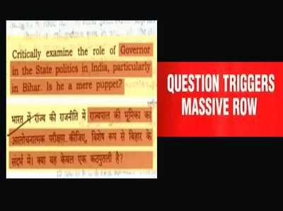 बिहार सिविल सर्विस परीक्षा में अजीबोगरीब सवाल: 'क्या राज्यपाल एक कठपुतली है?'