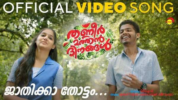 jaathikkathottam official video song from thanneer mathan dinangal