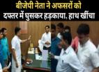 यूपी: अफसरों से अभद्रता, BJP मेयर पर केस
