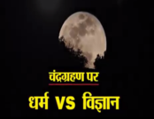 चंद्र ग्रहण 2019: धार्मिक मान्यता vs वैज्ञानिक तर्क