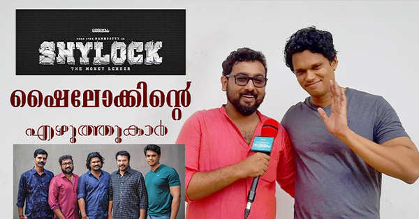 watch video of debut script writers of mammootty starrer film shylock the money lender