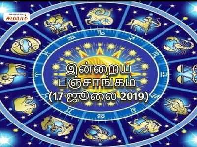 Today Panchangam Tamil: இன்றைய பஞ்சாங்கம் (17/07